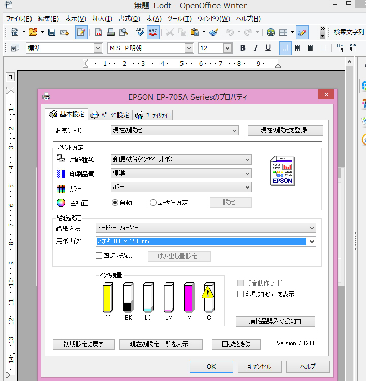 年賀状作成の画像 OpenOfficeでの印刷